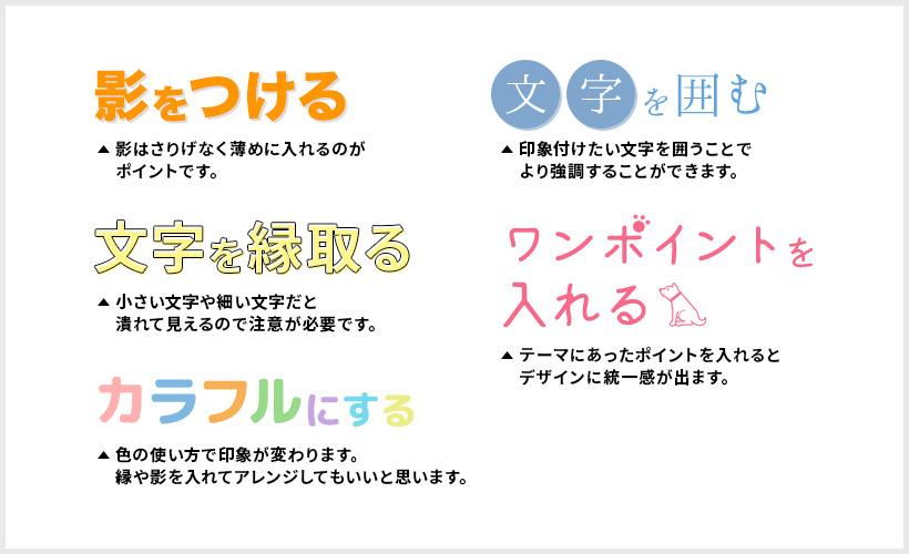 簡単にできる文字の装飾のパターンをいくつかご紹介