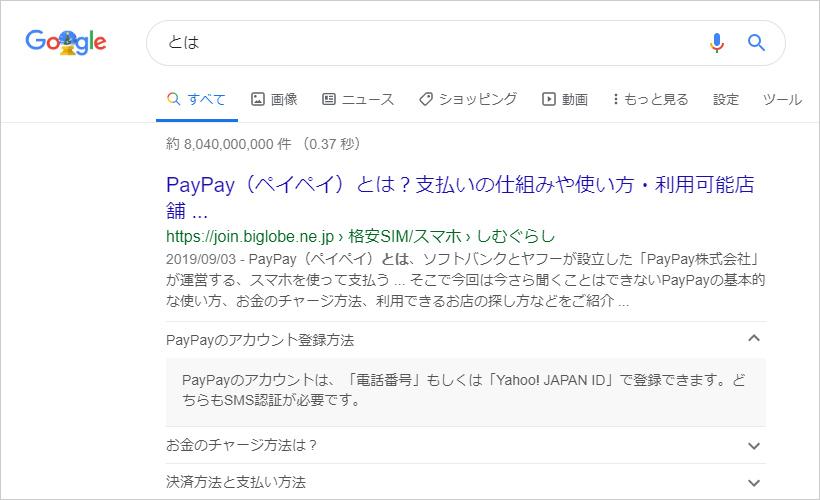 FAQ構造化データ追加済みのページの検索結果とPAAは見え方が似ている
